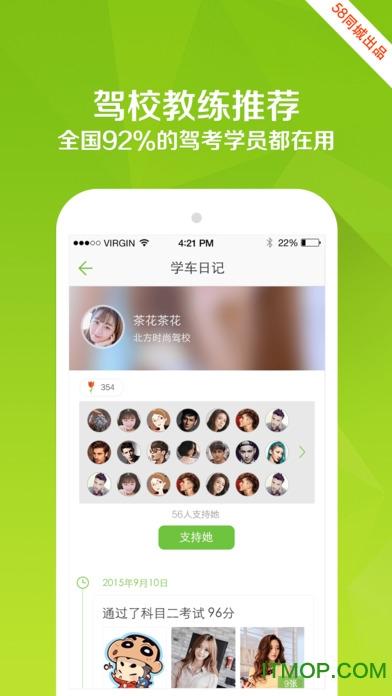 驾校一点通苹果版 v9.5.0 iphone手机版 0