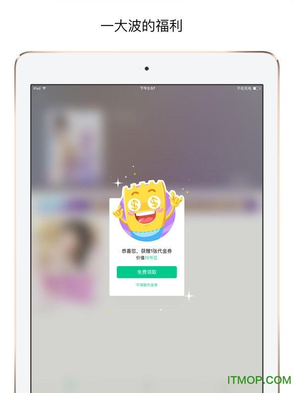 ipad版书旗小说 v4.1.1 苹果版 1