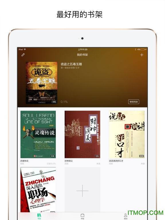 ipad版书旗小说 v4.1.1 苹果版 2