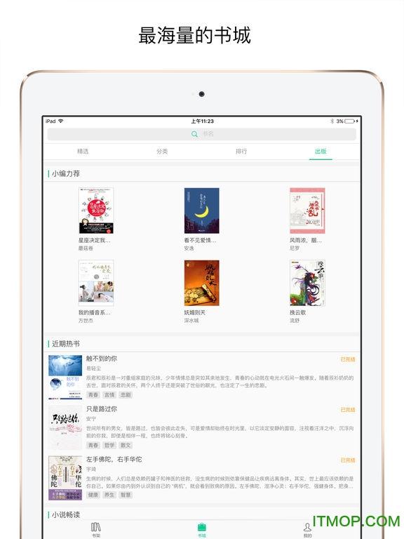 ipad版书旗小说 v4.1.1 苹果版 3