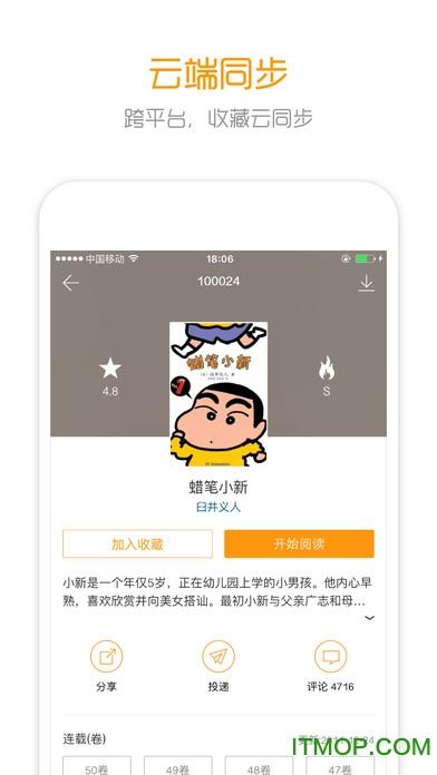 布卡漫��iphone版 v3.4.38 ios官方版 1
