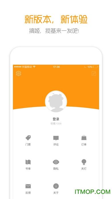 布卡漫��iphone版 v3.4.38 ios官方版 2
