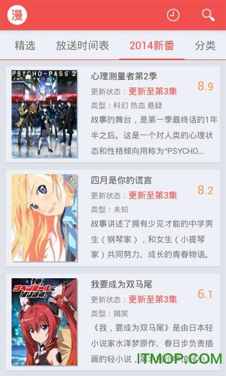 迅雷动漫app v1.4.4.1 安卓版1