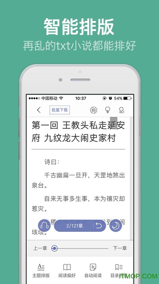 阅读星苹果专业版 v1.0 iPhone越狱版 1