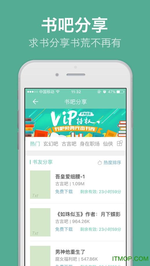阅读星苹果专业版 v1.0 iPhone越狱版 3