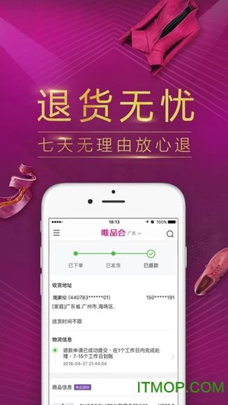 唯品会iphone版 v7.39.1 ios版3