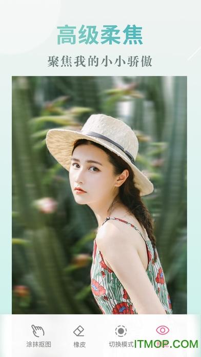 美颜相机iphone版 v9.7.20 官方ios版 1