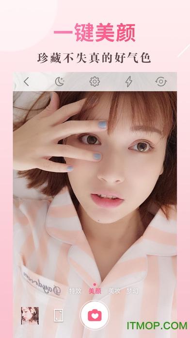 美颜相机iphone版 v9.7.20 官方ios版 0