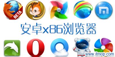 x86浏览器
