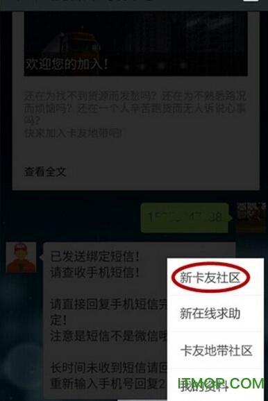 路歌卡友地带客户端 v1.0 安卓版 1