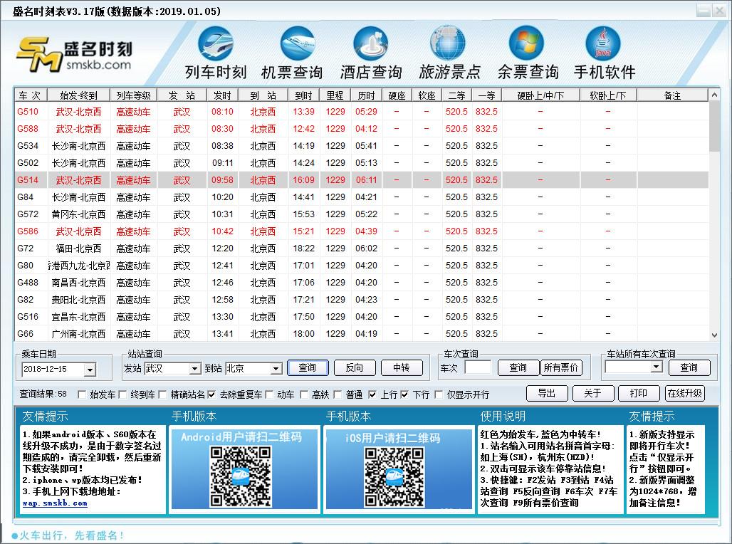 盛名列车时刻表 v2019.01.05 官方最新版 0