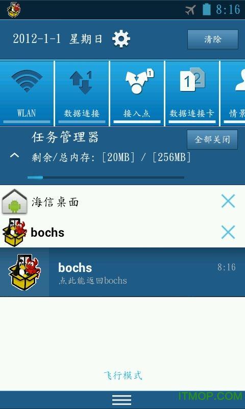 bochs模拟器中文版 v2.6.2 安卓汉化版 0