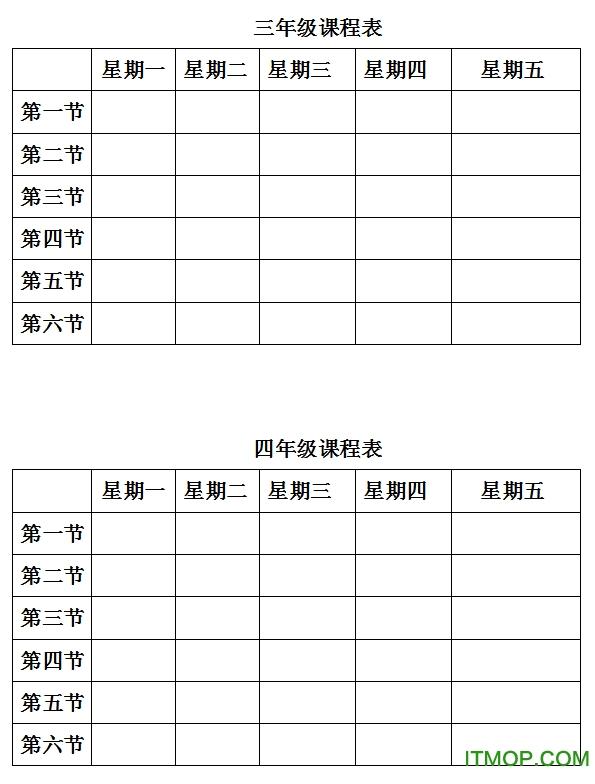 小学课程表空白模板 word免费版 0