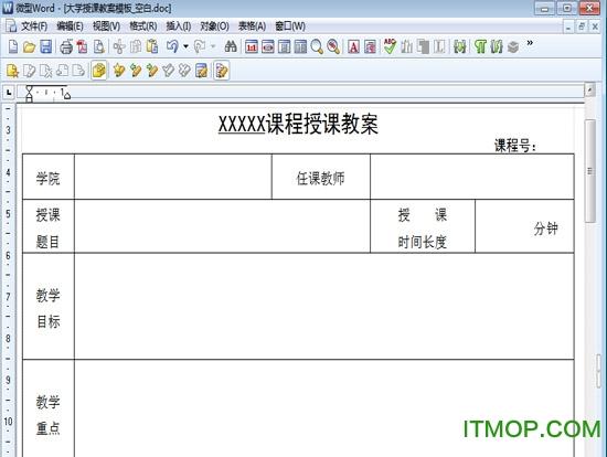 教案模板空白表格下载 大学授课空白教案模板下载doc格式打印版