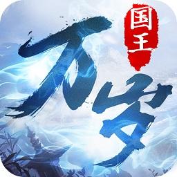国王万岁九游手游