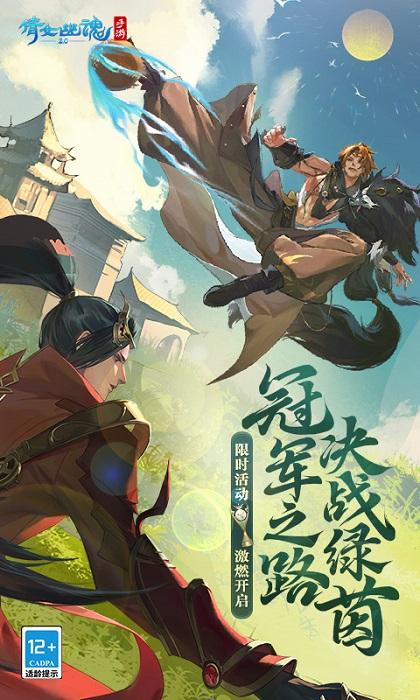 倩女幽魂59370版 v1.5.7 安卓版 2