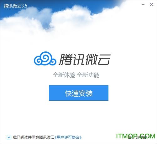 �v�微云��X版 v5.0.762 官方pc版 0
