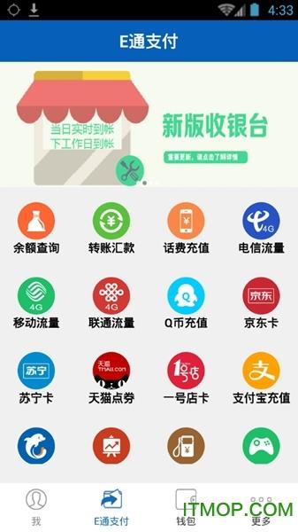 e通支付app下载|e通支付手机版下载v2.1.1官网iphone5c改透明图片