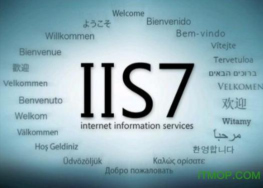 IIS7.0完整安装包 安装版 0