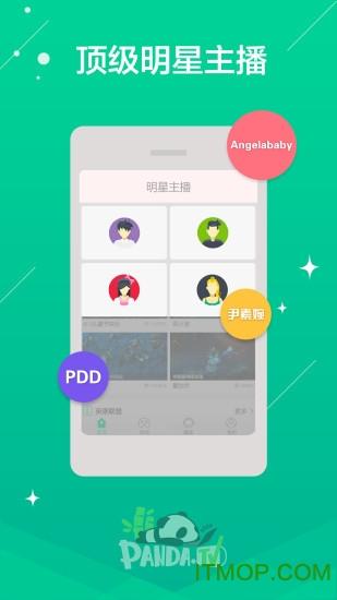 熊猫TV直播ios版 v4.0.2 iphone版 1