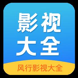 风行影视大全v1.0.0.2 安卓版