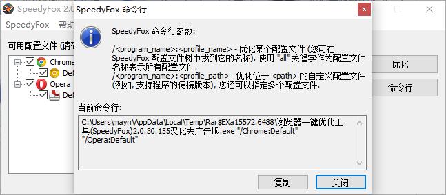 SpeedyFox(浏览器提速优化工具) v2.0.26.140 绿色中文版 0