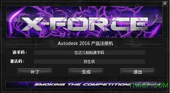 AutoCAD2016注册机 32位/64位通用版 0