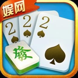 娱网棋牌官方手机版