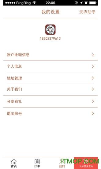 成都洗衣婆 v3.7 安卓版 2