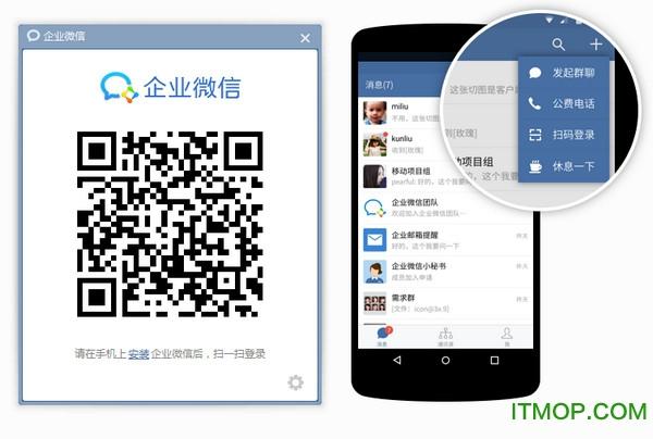 腾讯企业微信pc客户端 v3.0.21 官方最新版 3