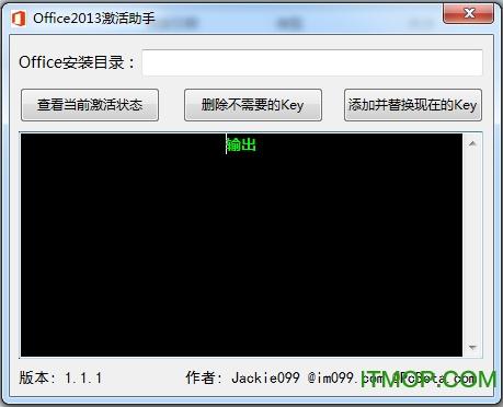 office2013激活助手