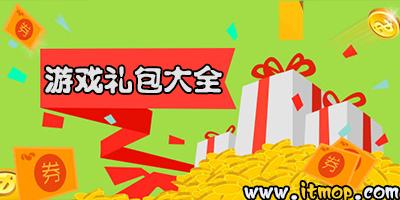游戏礼包app下载_手游礼包助手大全_手游礼包领取软件