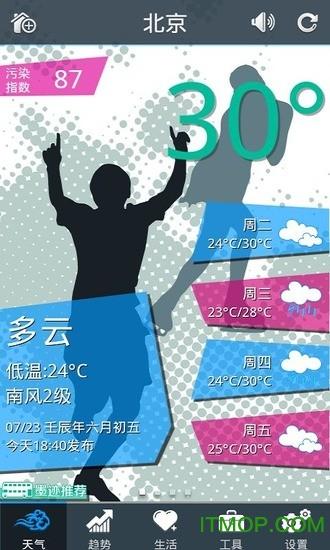 墨迹天气奥运版 v2.13.99 安卓版3