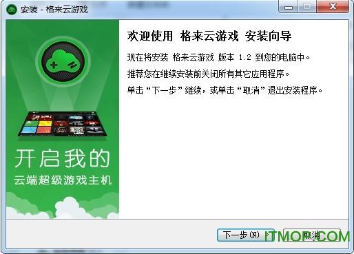 格来云游戏pc帐号共享 v1.2 官方最新版 0
