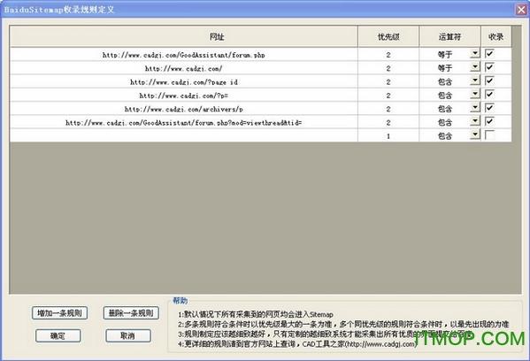 百度网站地图生成器(BaiduSitemap) v0.0.2 绿色版 0