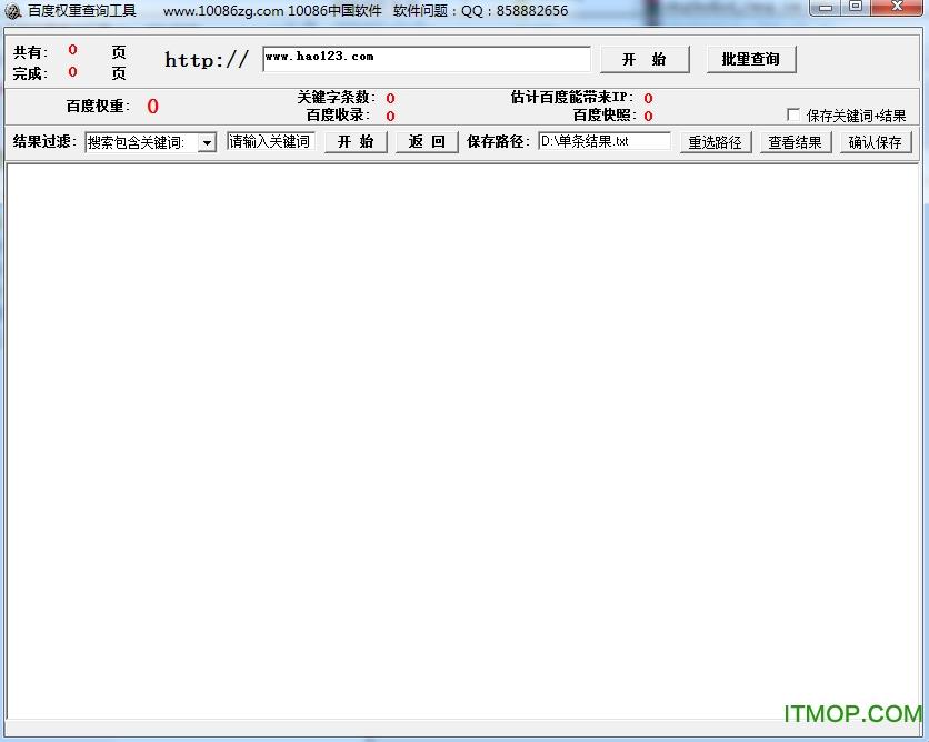 百度权重查询工具 v8.0 绿色版 0