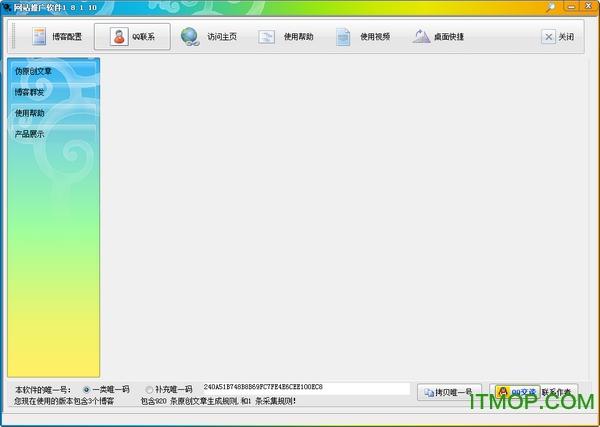 石青网站推广软件 v1.8.1.10 免费版 0