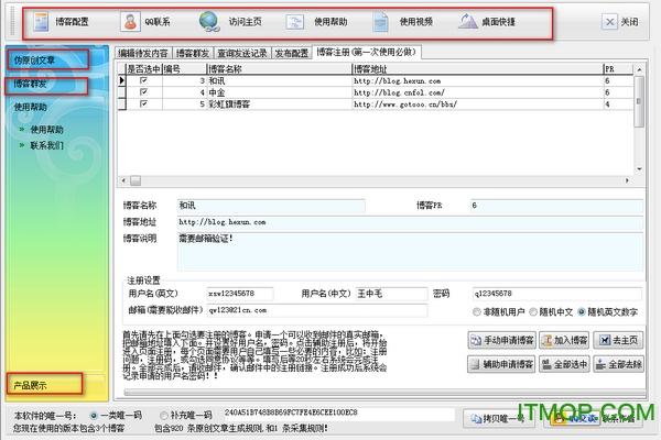 石青网站推广软件 v1.8.1.10 免费版 1