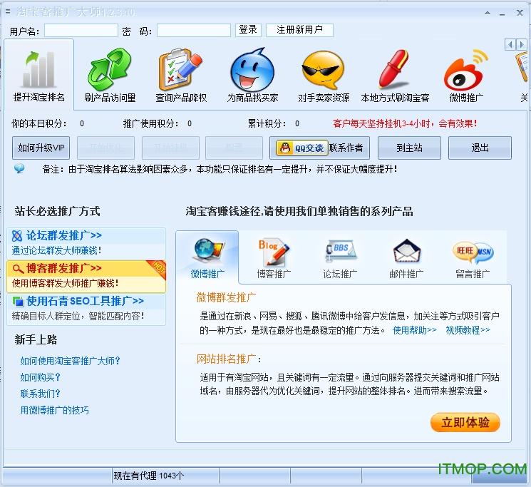 淘宝客推广大师 v1.2.3 免费版 0