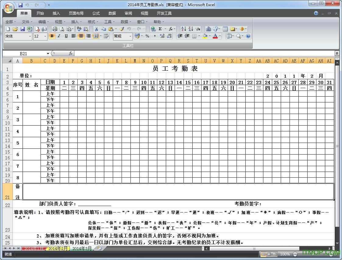 2020年考勤表模板 Word/Excel通用版 0