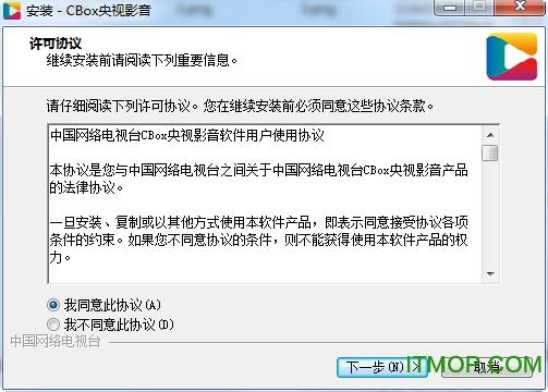 cntv中国网络电视台客户端 v4.6.3.0 最新版 0