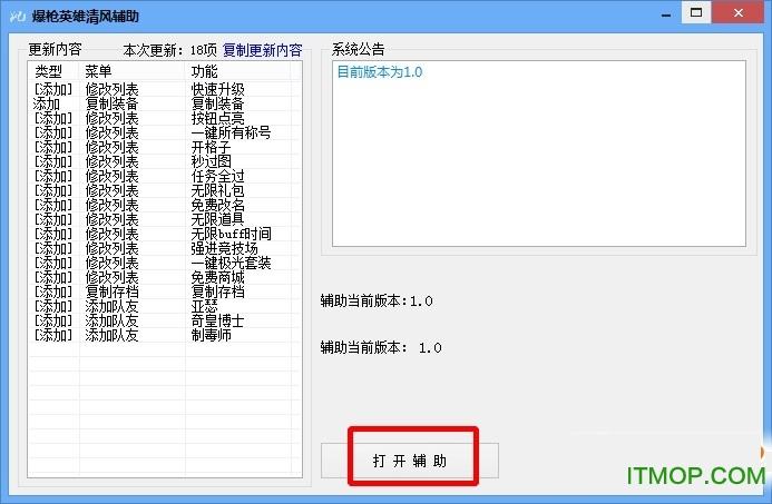 爆枪英雄清风辅助修改器 v1.0 官网免费回归版 0