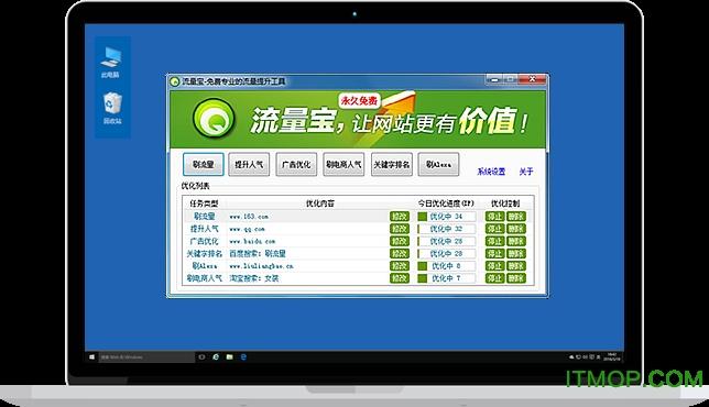 流量宝电脑版 v2.3.1373 流量版 0