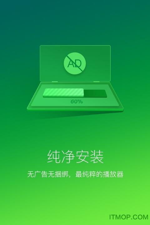 爱奇艺万能播放器苹果版 v2.3.25.2401 iphone手机越狱版 0