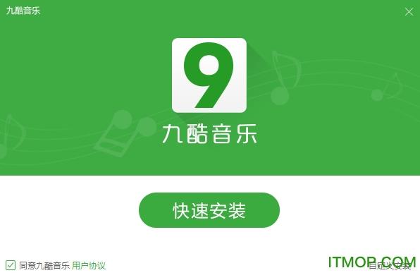 九酷音乐盒 v1.6.1701.180 官方版 0