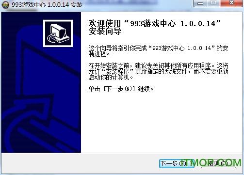 game993棋牌游戏中心 v1.0.0.14 电脑版 0
