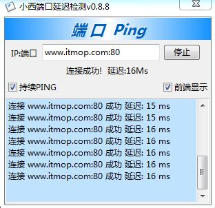 小西端口延迟检测工具 v0.8.8 绿色版 0