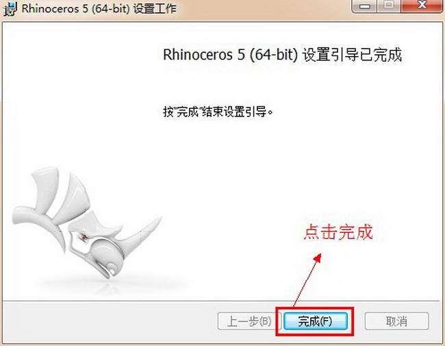 犀牛5.0破解版.itmop.com