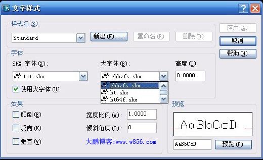 gbhzfs.shx(cad仿宋字体)免费版10win2008cad响应无图片