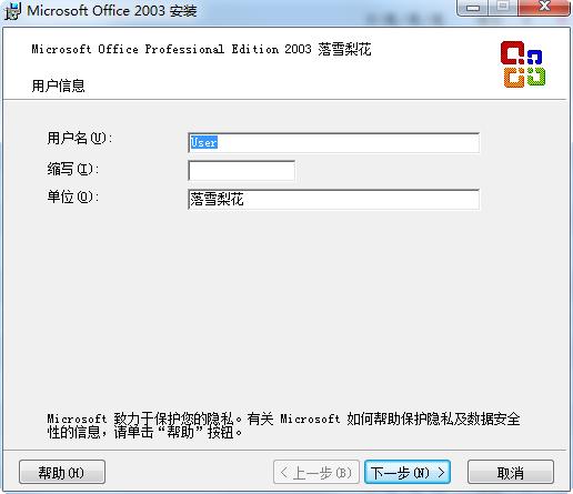 office 2003 sp3精简版